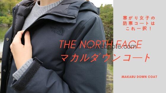 アイキャッチ画像(寒がり女子の防寒コートはこれ一択!「マカルダウンコート」ノースフェイス(THE NORTH FACE))