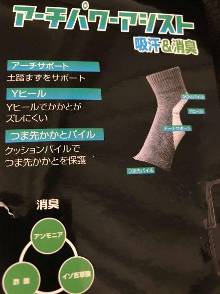 ワークマン(WORKMAN)アーチパワーアシスト靴下の説明書き・特徴