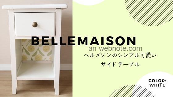 アイキャッチ画像(シンプル可愛いベッドサイドテーブル(ホワイト)【ベルメゾンが種類豊富でオススメ】)