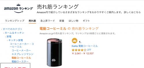Amazon電動コーヒーミル売れ筋ランキングキャプチャ(2018.11.25)