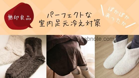 無印良品でパーフェクトな室内足元冷え対策:ボアフリースルームソックス+ボアルームシューズ+羽織れる電気ひざ掛け
