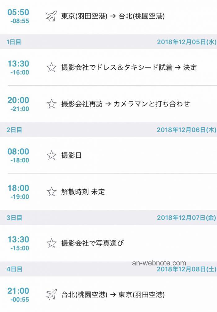 2018年12月台北旅行&台湾ウエディングフォト撮影スケジュール