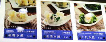 巧之味手工水餃の水餃子3種類メニュー