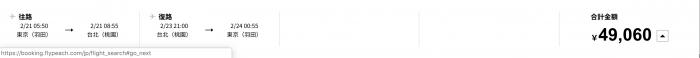 ピーチ通常価格(支払い総額)の例