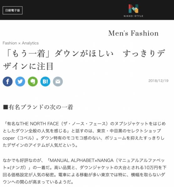 日経電子版引用画像