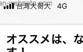 台湾大哥大SIMカード(台湾モバイル)画面表示