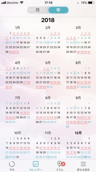 Flo 生理日管理アプリ カレンダー