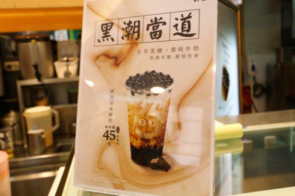 coco都可のメニュー(台北)