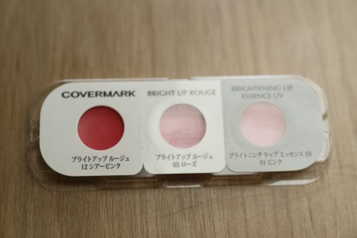 COVERMARK(カバーマーク)ブライトアップルージュ試供品