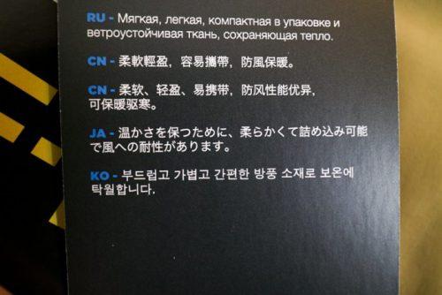 マカルダウンコート 防風機能説明書き
