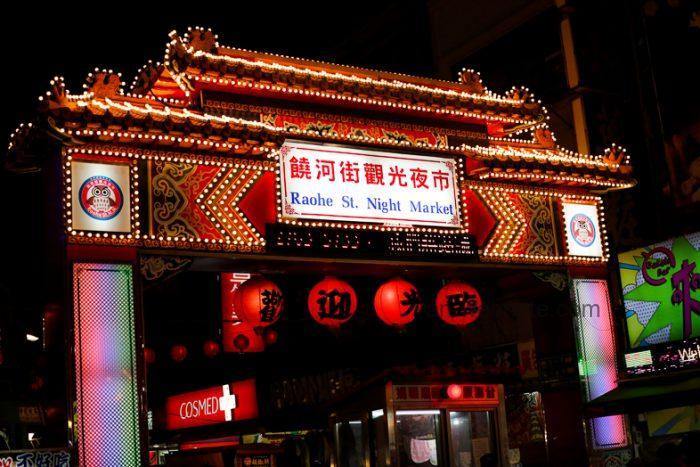 松山市 饒河街観光夜市の入り口の門