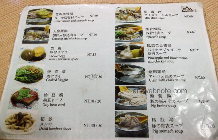 金峰魯肉飯メニュー1