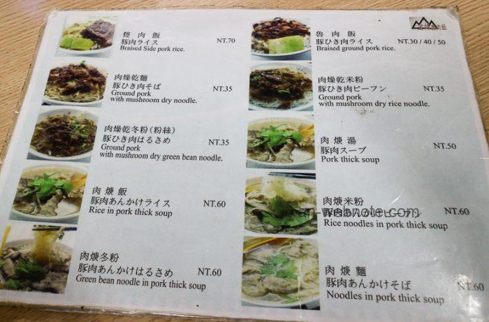 金峰魯肉飯メニュー2
