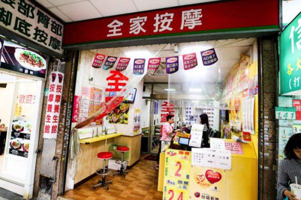 台北(中正紀念堂)マッサージ店「全家按摩」店舗外観・入り口
