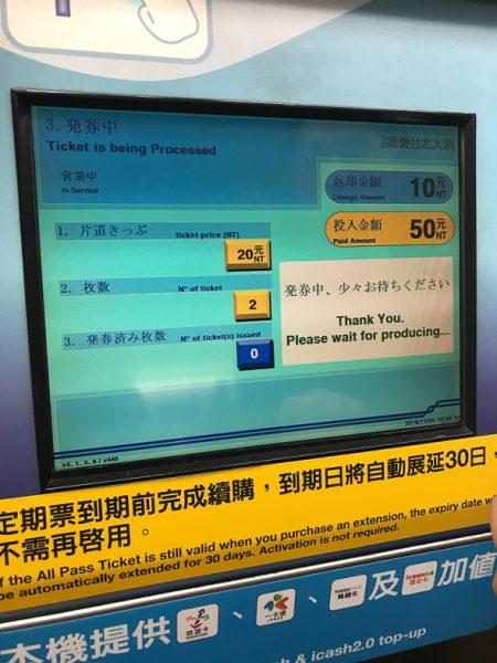 台北駅構内の切符発券機