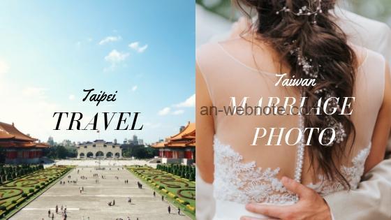 アイキャッチ画像【スケジュール 】2018.12 台北旅行&台湾ウエディングフォト(結婚写真)体験♪