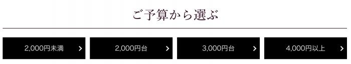 高島屋オンライン通販引用画像(バレンタイン)