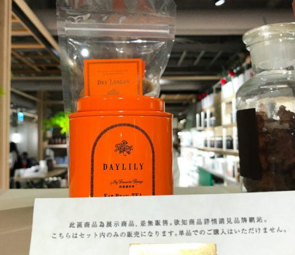 漢方ブランドDAYLILY(デイリリー)誠品生活南西店(台湾・台北)