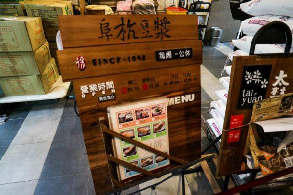台北「阜杭豆漿」の店舗看板