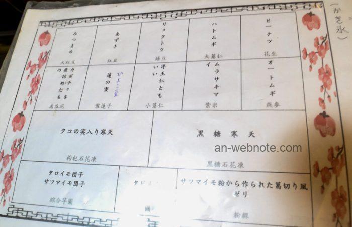 台北 庄頭豆花担 トッピング日本語メニュー