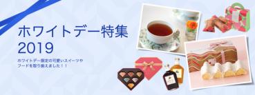 大丸松坂屋ホワイトデー特集引用画像