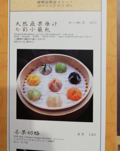 台北「點水樓」メニュー