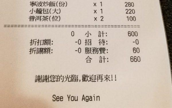 台北「點水樓」お会計のレシート
