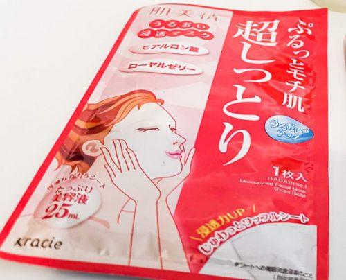 肌美精 うるおい浸透マスク(超しっとり) 5枚