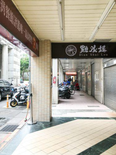 台北「點水樓」外観