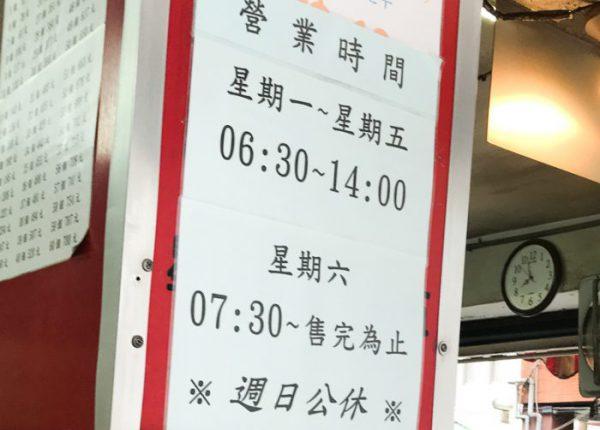 中正紀念堂駅「寧波生煎包」台湾朝ごはん