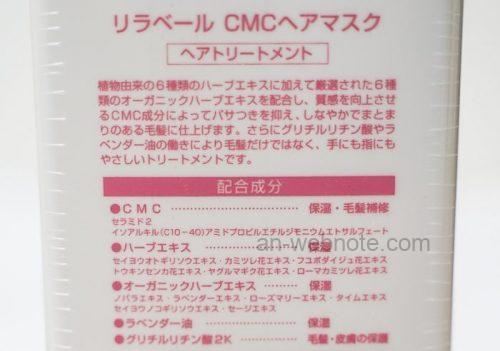ナプラ リラベールCMC セット【シャンプー1000mL & ヘアマスク 1000g 】ポンプタイプ