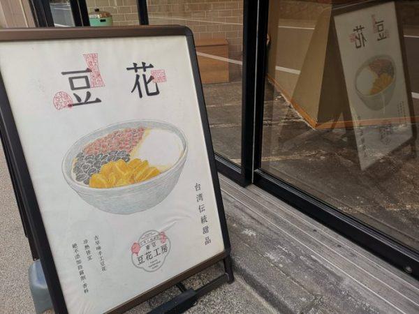 東京豆花工房(神田)店舗前看板