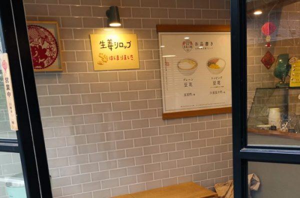 東京豆花工房(神田)店内