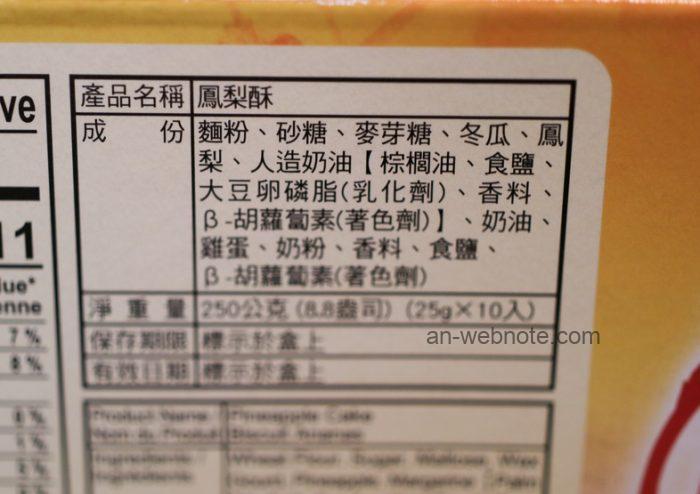 台湾土産・鳳梨酥パイナップルケーキの原材料