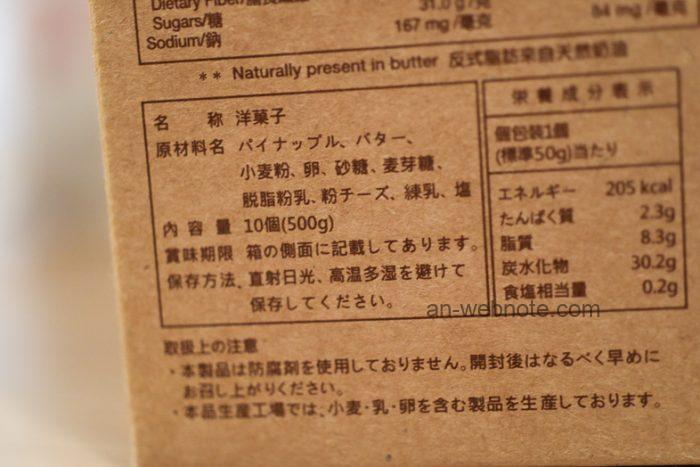 台湾土産・サニーヒルズパイナップルケーキの原材料名