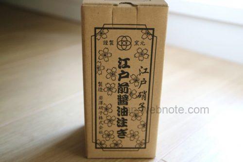 岩澤硝子 江戸前すり口醤油注ぎ(液だれしない)