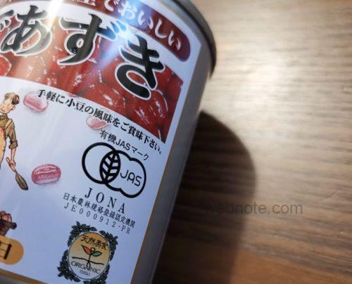 遠藤製餡 有機ゆであずき缶