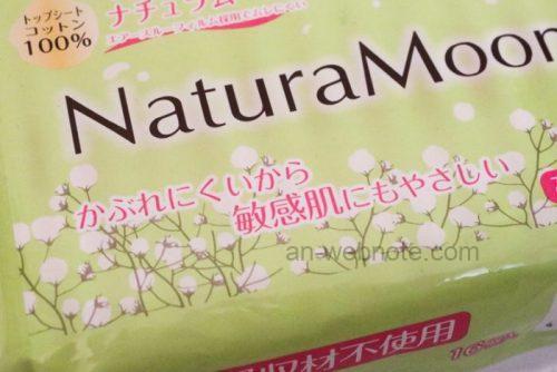生理用ナプキン「ナチュラムーン」コットンでかぶれにくい
