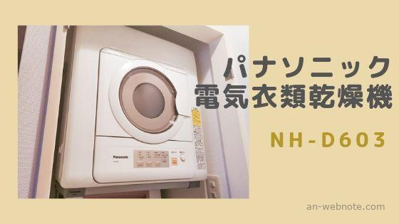 panasonic パナソニック電気衣類乾燥機