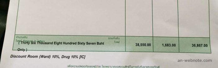 タイ・バンコク 高熱・下痢による入院体験談(請求書)
