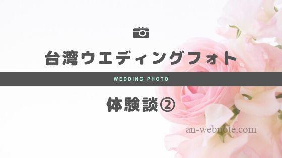 台湾 結婚写真 ウエディングフォト  体験談