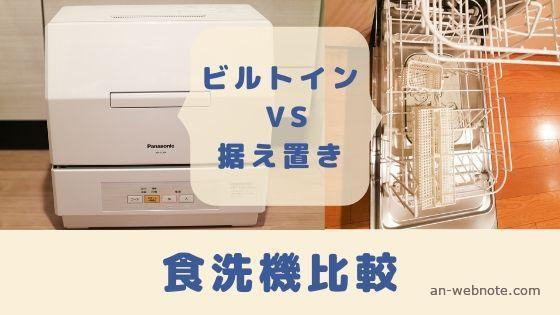 ビルトイン ・据え置き 食洗機比較(メリット・デメリット)