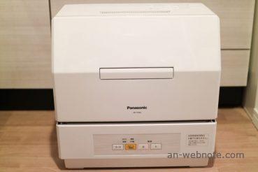 パナソニック食器洗い乾燥機 NP-TCM4(据え置き)