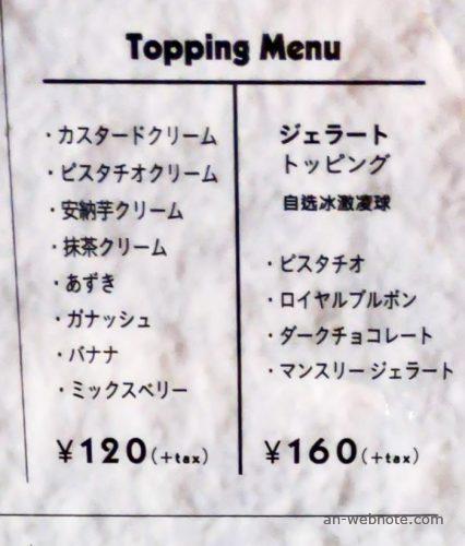 ジェラートピケカフェクレープリー(恵比寿)東京都内おすすめクレープ