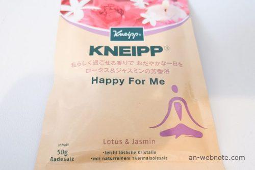 おすすめ入浴剤・バスソルト クナイプ(Kneipp)