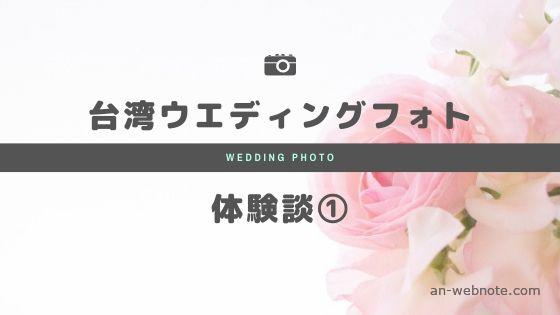 海外 台湾ウエディングフォト (結婚写真)体験談