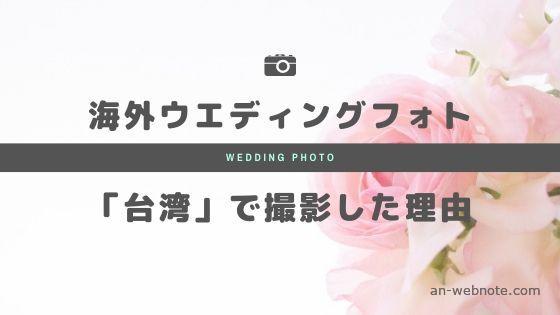 台湾結婚写真撮影