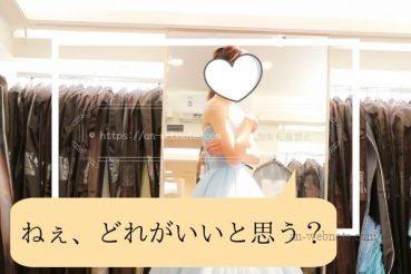 台湾 ウエディングフォト 結婚写真 衣装選び(ドレス)