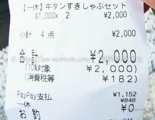 しゃぶしゃぶ KINTAN 赤坂店 お会計レシート