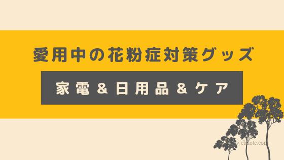 花粉症対策グッズ 愛用 口コミ ブログ